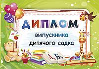 Диплом випускника дитячого садка (зелений).