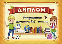 Диплом випускника початкової школи (оранжевий).
