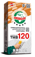 Смесь штукатурная декоративная ANSERGLOB ТМВ 120 «Камешковая» белая зерно: 1,5мм (25кг)