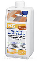 Засіб для миття і надання блиску ламінату HG,1000 мл