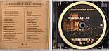 Музичний сд диск ПЕТЛЮРА Пісні вищої проби (2010) (audio cd), фото 2