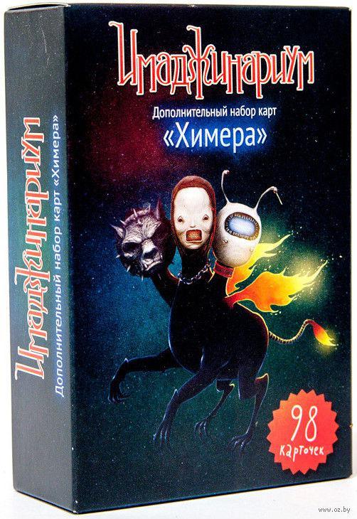 """Настольная игра """"Имаджинариум. Химера."""" (доп. набор карт)"""