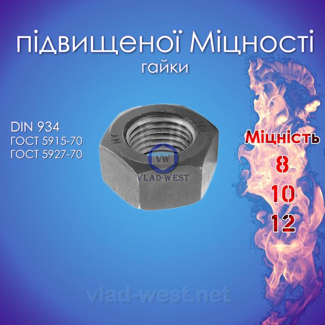 Гайки класу міцності 8; 10; 12 (DIN 934)