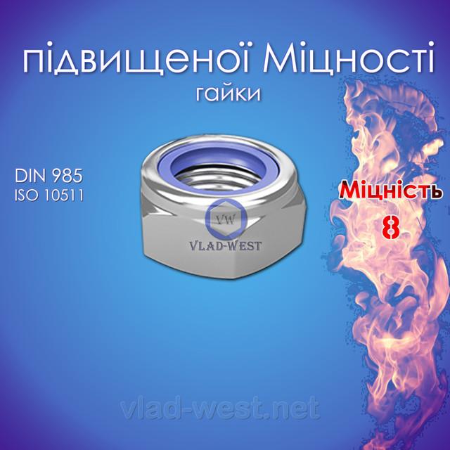 Гайка самоконтруюча DIN 985 (самостопорна, контргайка) ISO 10511 міцність 8