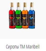 Сироп коктейльный Maribell  700мл
