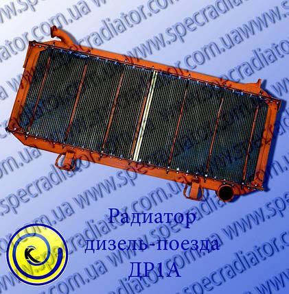 Радиатор водяного охлаждения для дизель-поезда ДР1-А, фото 2