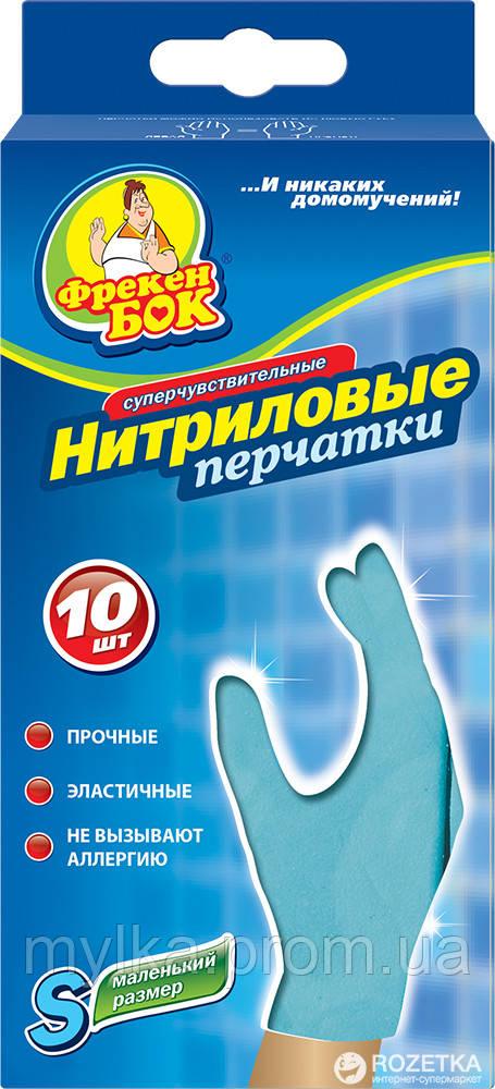 Фрекен Бок 10 шт. Перчатки одноразовые нитриловые. Размер S