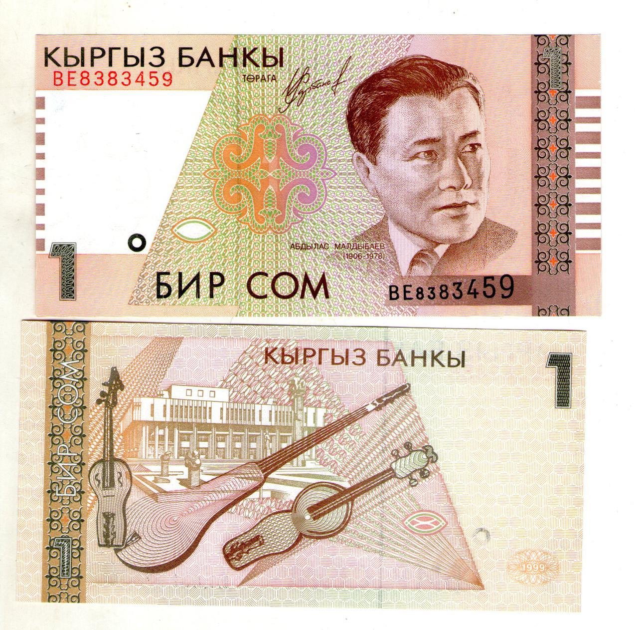 Киргизия 1 сом  1999 год состояние UNS
