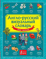 Англо-русский визуальный словарь для детей. АСТ