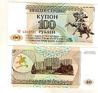 Приднестровье купон 100 рублей 1993 год состояние UNS