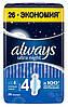 Гигиенические прокладки Always Ultra Night 26 шт.