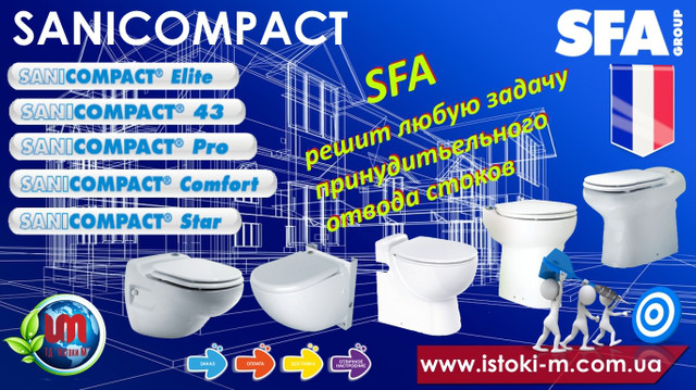 купить sfa sanicompact_sfa sanicompact elite_sfa sanicompact 43_sfa sanicompact pro_sfa sanicompact comfort_sfa sanicompact comfort_sfa sanicompact star