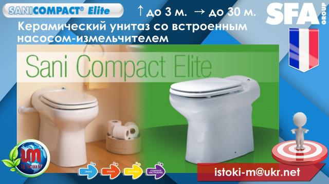 купить sfa sanicompact elite