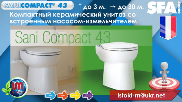 купить sfa sanicompact 43