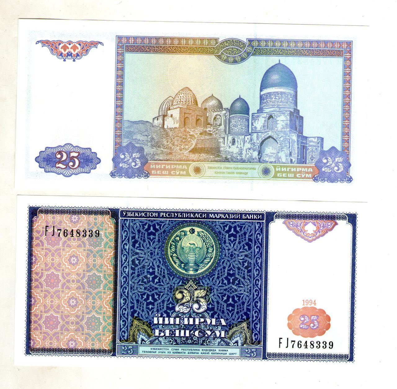 Узбекистан 25 сум 1994 год состояние UNS