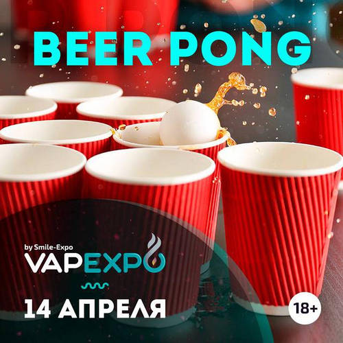 Выпей пива, вейпер! Beer Pong на VAPEXPO Kiev 2018!