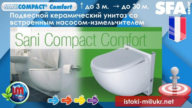 купить sfa sanicompact comfort