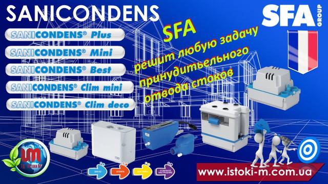 купить sfa sanicondens_sfa sanicondens plus_sfa sanicondens mini_sfa sanicondensbes best_sfa sanicondens clim mini_sfa sanicondens clim deco