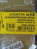 """#58 Фидерный монтаж,, Асимметричная петля"""" на флюорокарбоне., фото 6"""