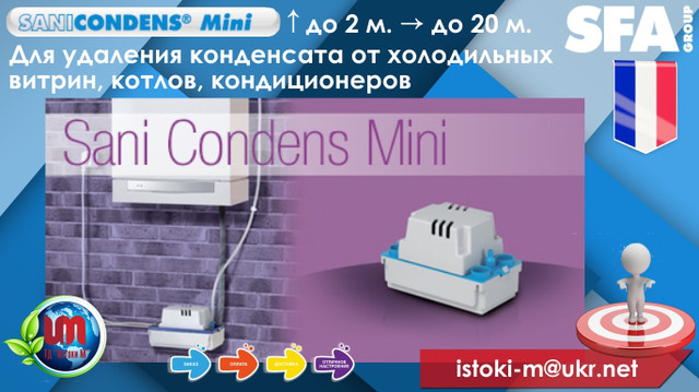 купить sfa sanicondens mini