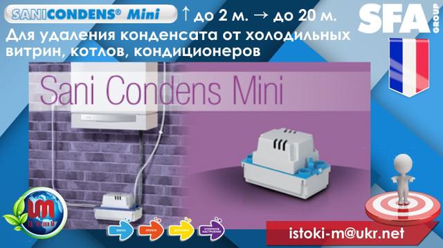 купить sfa sanicondens mini