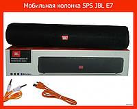 Мобильная колонка SPS JBL E7