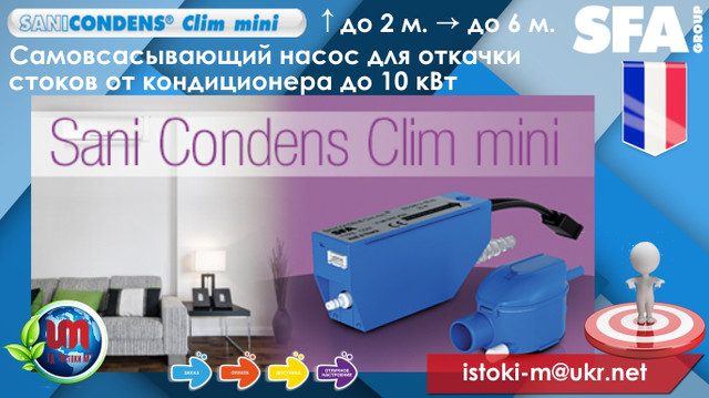 купить sfa sanicondens clim mini