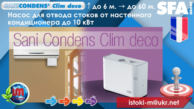 купить sfa sanicondens clim deco