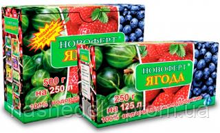 """Удобрение Новоферт """"Ягода"""" 500 грамм"""