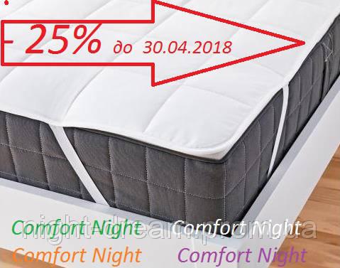 Скидка на стеганые наматрасники Comfort Night - 25%