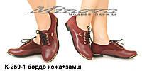 Туфли натуральная кожа №К-250
