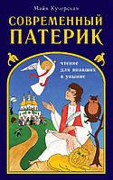 Современный патерик (чтение для впавших в уныние) Майа Кучерская