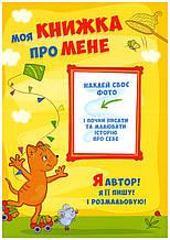 "Моя книжка ""Про мене"""