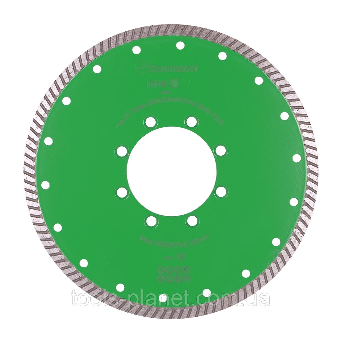 Алмазный диск Baumesser 1A1R Turbo 230 x 2,6 x 9 x 70  Stein PRO (90238082017)