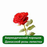 Аюрведический порошок Дамасской розы лепестки, 1 кг