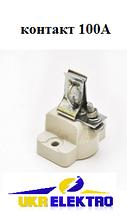 Контакты (губка) 100 А для предохранителей ПН2 31,5-100 А с изолятором А632 и метизами.