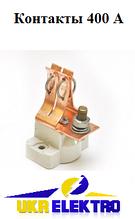 Контакты (губка) 400 А для предохранителей ПН2 31,5-200-400А с изолятором А632 и метизами.