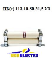 ПК(т) 113-10-80-31,5 У3