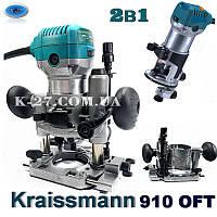 Фрезер-тример Kraissmann 910 OFT 2в1