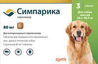 Жевательные таблетки для собак от блох и клещей Simparica (Симпарика)  80 мг (20-40 кг) 1 таб