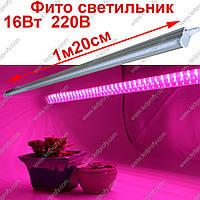 Фито светильник 16Вт 220В SUNLIGHT для растенийй