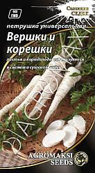 Петрушка Вершки и корешки 0,3 г Agromaksi