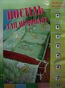 Комплект постільної білизни для немовлят у ліжечко (однотонні) Мальва