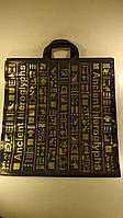 """Пакет с петлевой ручкой К """"Египетские иероглифы"""" (44*48) 60мк  (25 шт)"""
