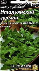 Руккола Итальянский гурман 1 г Agromaksi