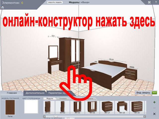 Спальня Янна