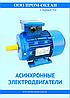 Асинхронные электродвигатели каталог продукции