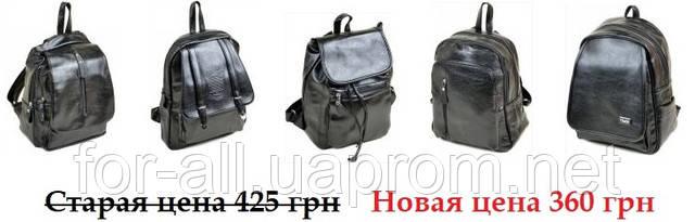 Фото женских рюкзаков со скидкой 20%