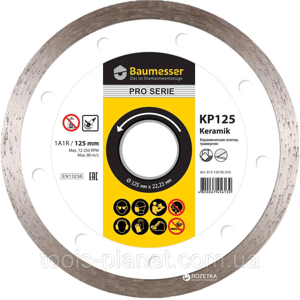 Алмазный диск Baumesser 1A1R 125 x 1,4 x 8 x 22,23 Keramik PRO (91315095010)