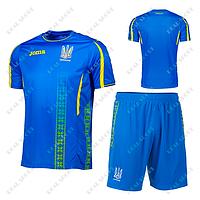 Футбольная форма Сборной Украины ЧМ 2018. Гостевая форма